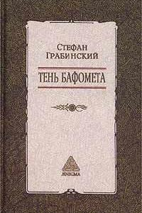 Стефан Грабинский. Избранные произведения в 2 томах. Том 2. Тень Бафомета