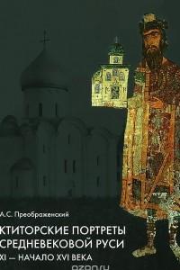 Ктиторские портреты средневековой Руси. XI - начало XVI века