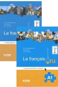 Учебник французского языка Le francais.ru А 1