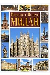Милан. Искусство и история
