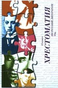 Хрестоматия по русской литературе XX в. 11 класс