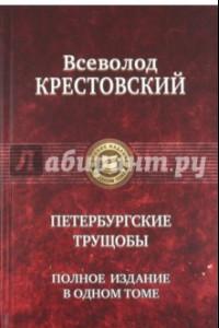 Петербургские трущобы. Полное издание в одном томе