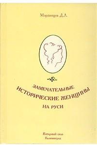 Замечательные исторические женщины на Руси