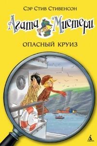Агата Мистери. Книга 10. Опасный круиз