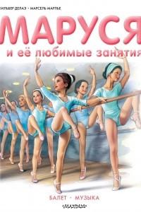 Маруся и её любимые занятия. Балет. Музыка