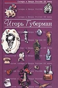 Антология сатиры и юмора России XX века. Том XVII. Игорь Губерман