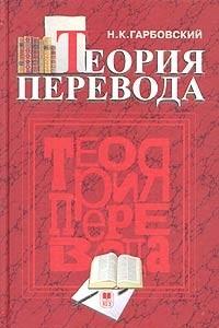 Теория перевода
