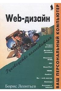 Web-дизайн. Руководство пользователя