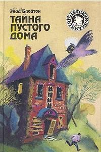 Тайна пустого дома