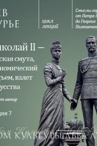 Лекция 7. Николай II ? русская смута, экономический подъем, взлет искусства