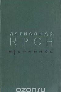 Александр Крон. Избранное