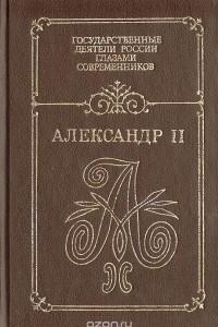 Александр II. Воспоминания. Дневники