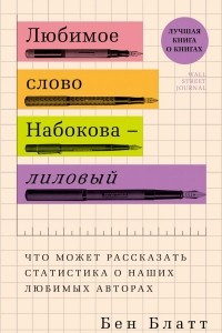 Любимое слово Набокова - лиловый. Что может рассказать статистика о наших любимых авторах