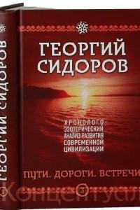 Пути. Дороги. Встречи. Книга 3. Хронологоэзотерический анализ развития современной цивилизации
