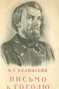Письмо к Гоголю