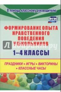 Формирование опыта нравственного поведения у школьников.1-4 классы. ФГОС