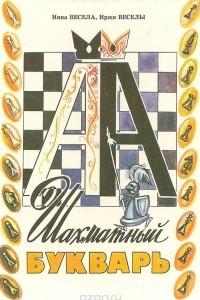 Шахматный букварь