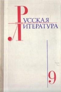 Русская литература 9 класс