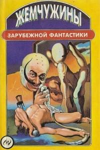 Жемчужины зарубежной фантастики