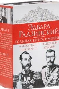 Эдвард Радзинский. Большая книга империй