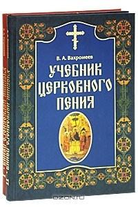 Учебник церковного пения