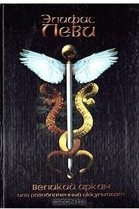 Великий Аркан, или разоблаченный оккультизм
