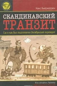 Скандинавский транзит. Российские революционеры в Скандинавии. 1906-1917