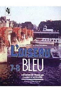L'oiseau Bleu - 7-8. Methode de Francais cahier d'activites