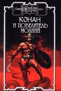 Конан и повелитель молний