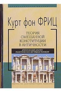 Теория смешанной конституции в античности. Критический анализ политических взглядов полибия