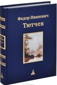 Ф. И. Тютчев. Юбилейное издание. В 3 томах. Том 1
