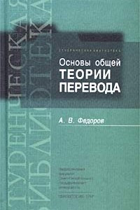 Основы общей теории перевода (лингвистические проблемы)