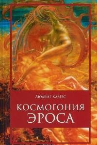 Космогония Эроса