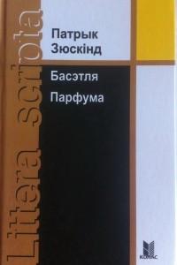 Парфума. Басэтля