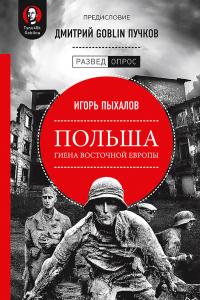 Польша: гиена Восточной Европы