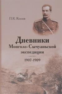 Дневники Монголо-Сычуаньской экспедиции, 1907-1909