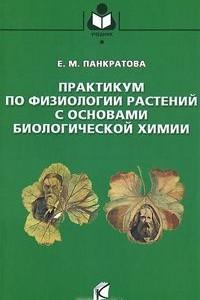 Практикум по физиологии растений с основами биологической химии