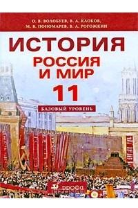 История. Россия и мир. 11 класс