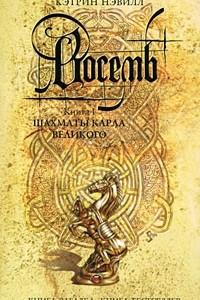 Восемь. Книга 1. Шахматы Карла Великого