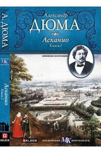 Асканио том 2