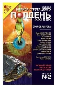 Полдень, XXI век. Журнал Бориса Стругацкого, №2, 2007