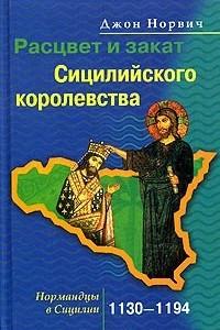 Расцвет и закат Сицилийского королевства. Нормандцы в Сицилии. 1130-1194