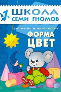 ШколаСемиГномов Развитие и обуч.детей от 1 до 2 лет Форма Цвет