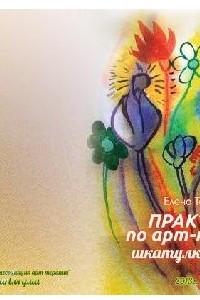 Практикум по арт-терапии: шкатулка мастера