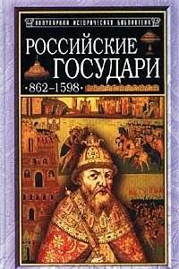 Российские государи: 862-1598