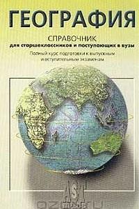 География. Справочник для старшеклассников и поступающих в вузы