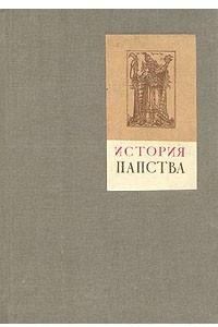 История папства. Том 1