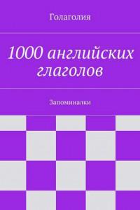 1000английских глаголов. Запоминалки