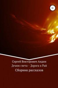 Демон света – Дорога в Рай. Сборник рассказов