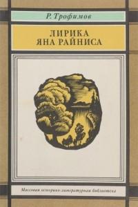 Лирика Яна Райниса